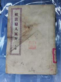 珍稀版本:校注妇人良方,存上册,品弱如图。上海卫生出版社 1956年版本