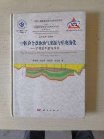 中国叠合盆地油气来源与形成演化 : 以塔里木盆地为例 : a case study of Tarim basin