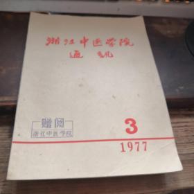 浙江中医学院通讯》1977.3