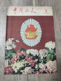 中国工人 1956.9