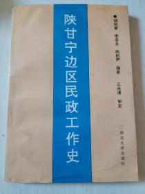 陕甘宁边区民政工作史