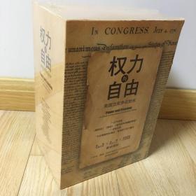 权力与自由:美国立宪争议始末(联邦论+辩论+美利坚共和国的缔造,精装共3册)