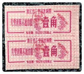 浙江省工业品选购票壹角(有效期1962年12月底止)双连枚1张~b联