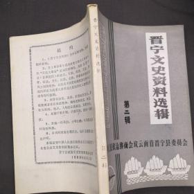 晋宁文史资料选辑(第五辑)