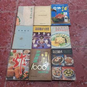 中国饮食文化老菜谱…… 烹饪技术与制作类书籍9本合售