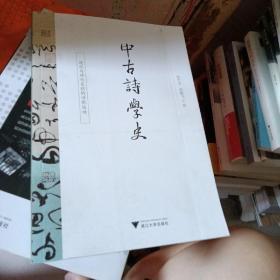 中古诗学史:境化与律化交织的诗歌运动