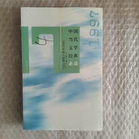 中国当代文学经典必读·1997中篇小说卷