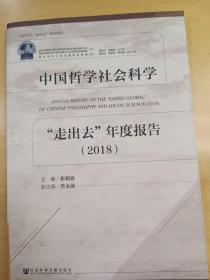 中国哲学社会科学 走出去年度报告(2018)