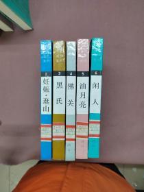 贾平凹自选集:2妊娠 逛山+3黑氏+4佛关+5油月亮+6闲人(5册)
