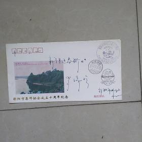 邵阳市集邮协会成立十周年纪念封,戳