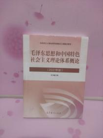 毛泽东思想和中国特色社会主义理论体系概论(2021版)