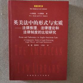 英美法中的形式与实质:法律推理法律理论和法律制度的比较研究
