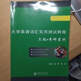 大学英语词汇实用测试教程 六级考研实训
