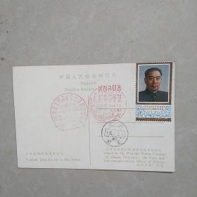 :中国人民邮政明信片周恩来同志诞生九十周年