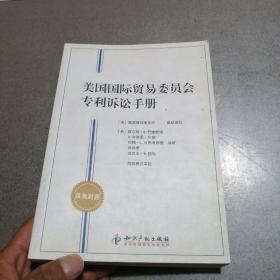 美国国际贸易委员会专利诉讼手册(汉英对照)