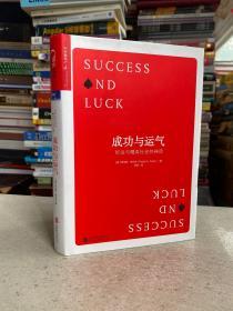 成功与运气——好运与精英社会的神话(大32开精装本)