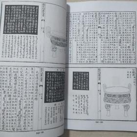 【复印件】考古图 续考古图 考古图释文 宋吕大临撰
