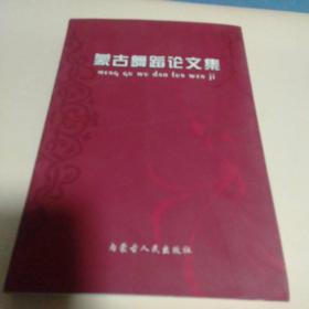 蒙古舞蹈论文集