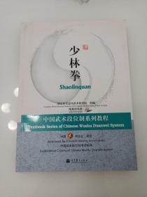 中国武术段位制系列教程:少林拳