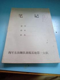 海军东海舰队训练基地第一大队笔记本(16开空白笔记本)