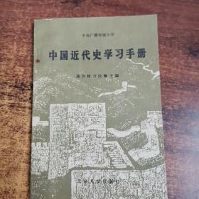 中国近代史学习手册