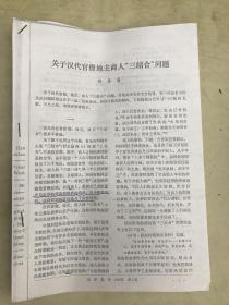 """【复印件】关于汉代官僚地主商人""""三结合""""问题"""