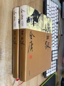 碧血剑:上下珍藏本