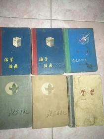 老笔记本打包共6本