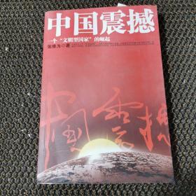 中国震撼-