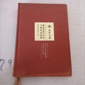 湖北省近五百年气候历史资料