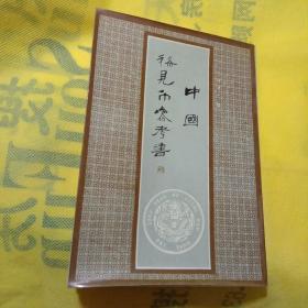 中国稀见币参考书【88年1版1印】8000册