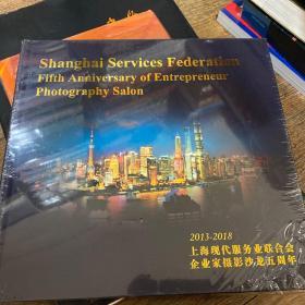 2013-2018上海现代服务业联合会.企业家摄影沙龙五周年