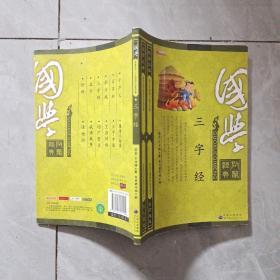 国学启蒙经典:三字经