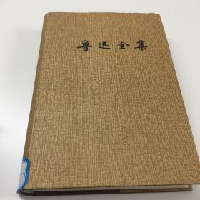 鲁迅全集(11)