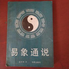 《易象通说》钱世明编著 华夏出版社 私藏 书品如图