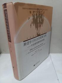 跨进学习社会的重要支柱--中国继续教育的发展(精)/终身教育研究丛书
