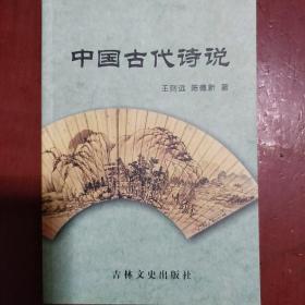 《中国古代诗说》王则远著 吉林文史出版社 2006年1版1印 仅印1000册 私藏 品如图..