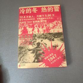冷的冬·热的雪:刘邓大军在1947年的那个寒冬