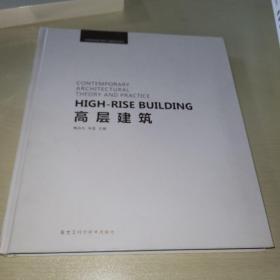 当代建筑创作理论与创新实践系列:高层建筑