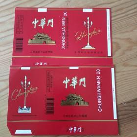 中华门,江苏省烟草公司专卖,2枚一联,品相好,精品
