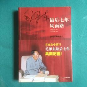 毛泽东最后七年风雨路(塑封95品,内10品)