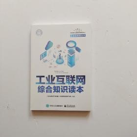 国之重器出版工程 工业互联网综合知识读本