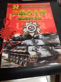 二战六十年苏联装甲力量 (无光盘)