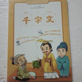 千字文/优秀传统文化启蒙文库