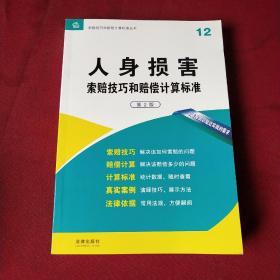 人身损害索赔技巧和赔偿计算标准(第2版)