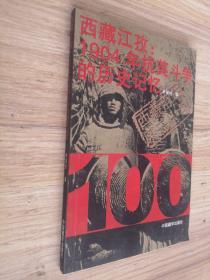 西藏江孜 1904年抗英斗争的历史记忆