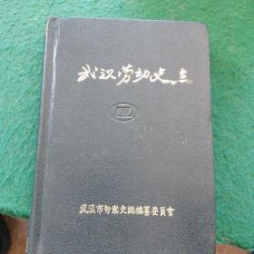 武汉劳动史志