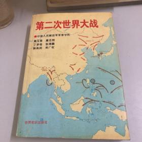 第二次世界大战 远程侦查作战(两册合售)