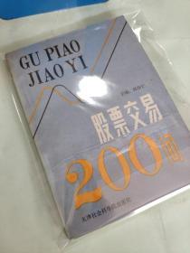 股票交易200问