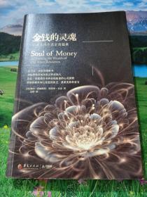 金钱的灵魂